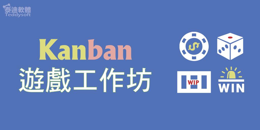 KanbanGaneworkshopBanner-01