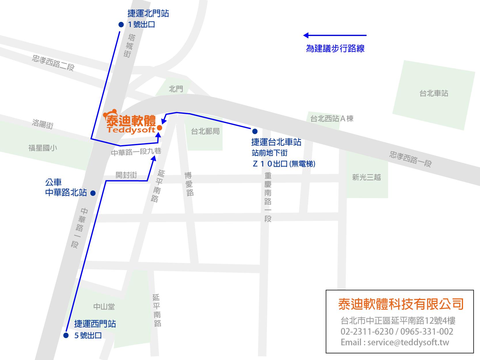 泰迪軟體交通指示地圖