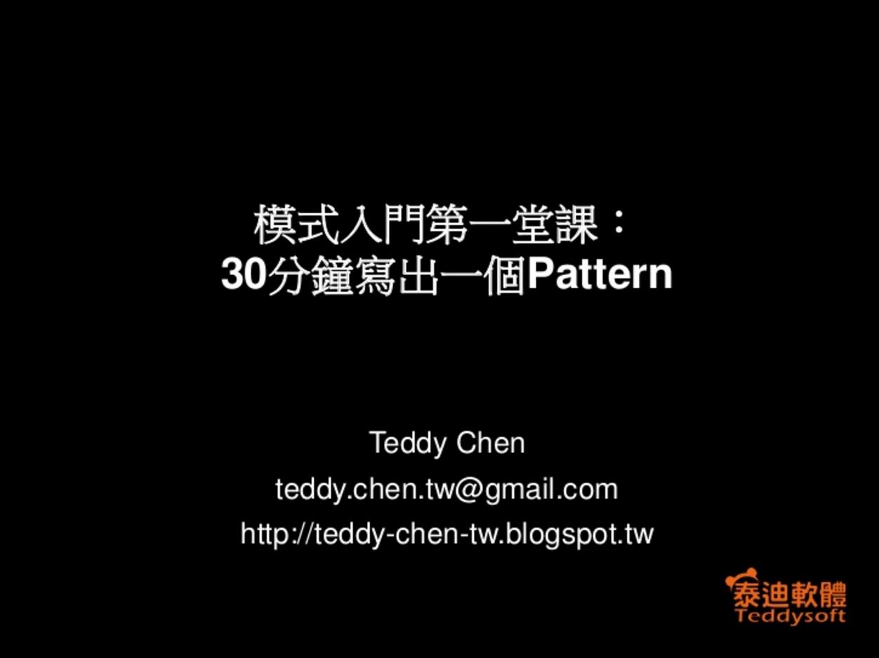 Slide-30-pattern